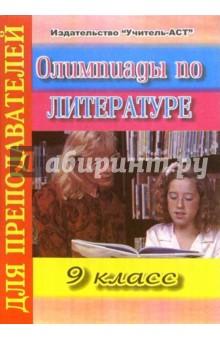 Еременко Наталья Олимпиады по литературе. 9 класс