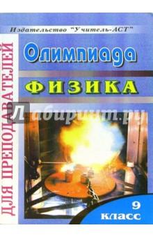 Старцева Оксана Олимпиада. Физика. 9 класс