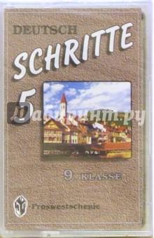 Аудиокассета. Шаги 5: Немецкий язык 9 класс