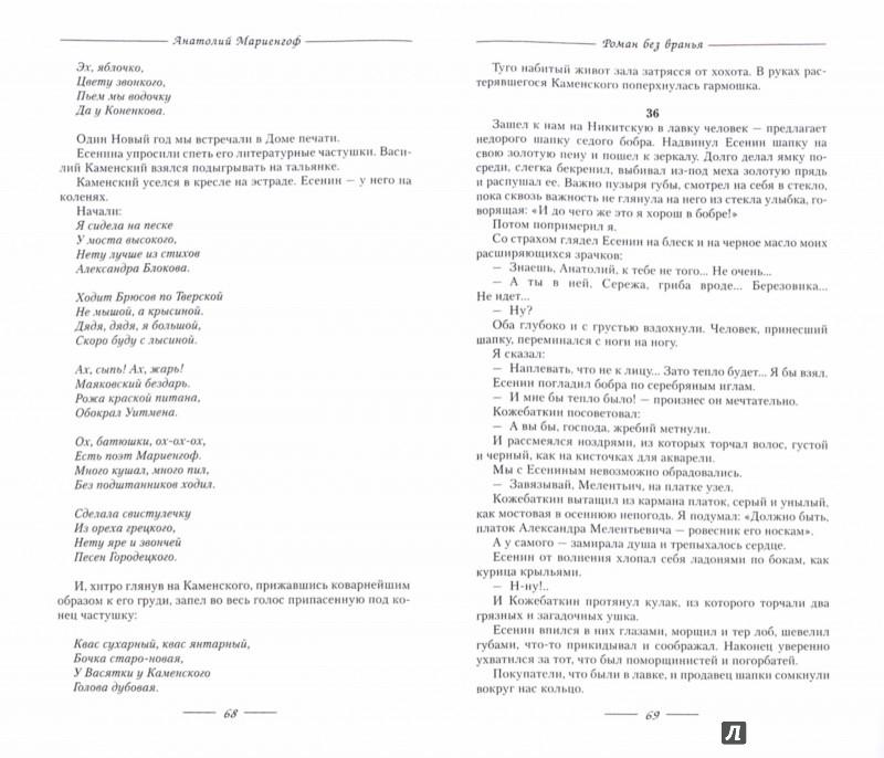 Иллюстрация 1 из 5 для Анатолий Мариенгоф о Сергее Есенине - Анатолий Мариенгоф | Лабиринт - книги. Источник: Лабиринт