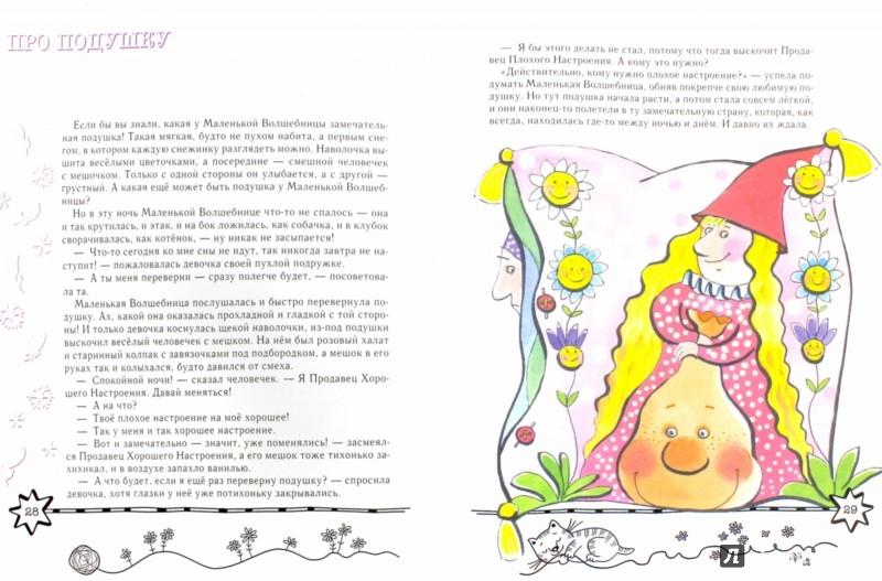 Иллюстрация 1 из 35 для Маленькая волшебница - Вячеслав Свальнов   Лабиринт - книги. Источник: Лабиринт