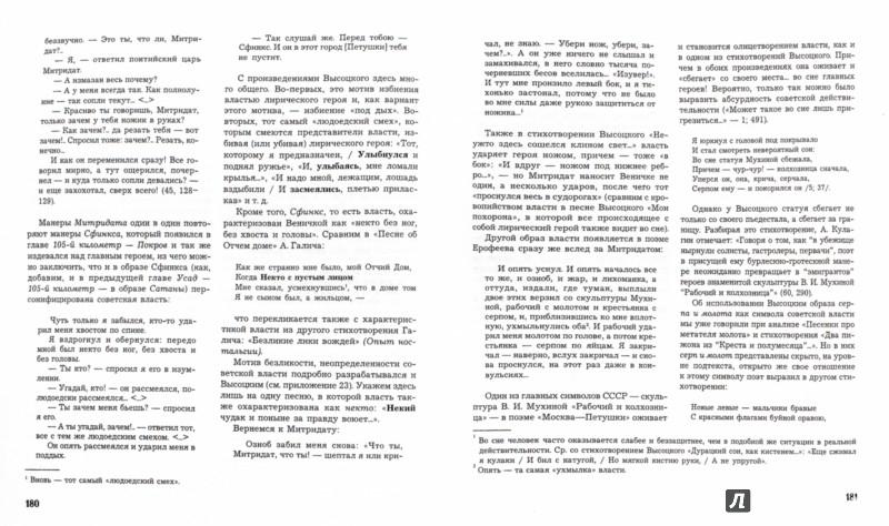Иллюстрация 1 из 12 для Владимир Высоцкий. Ключ к подтексту - Яков Корман   Лабиринт - книги. Источник: Лабиринт