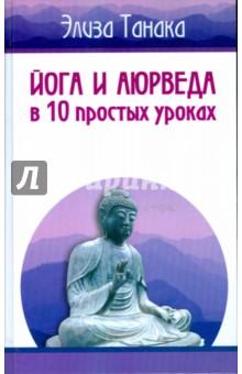 Танака Элиза Йога и аюрведа в 10 простых уроках