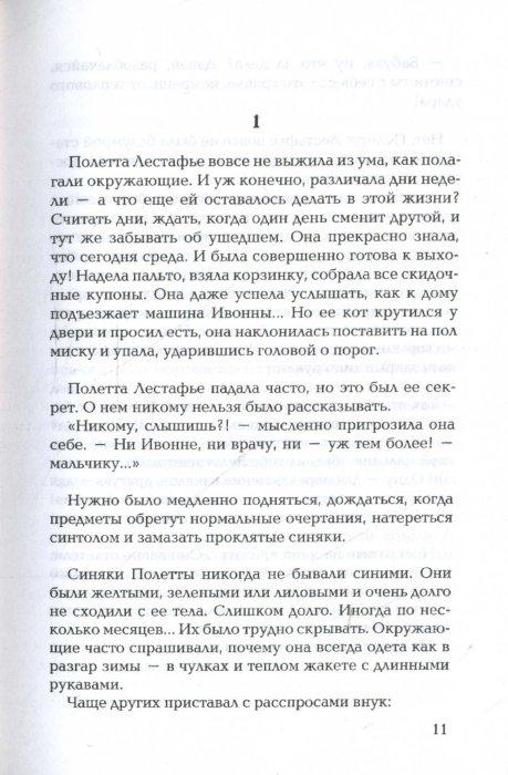 Иллюстрация 1 из 4 для Просто вместе: Роман - Анна Гавальда | Лабиринт - книги. Источник: Лабиринт