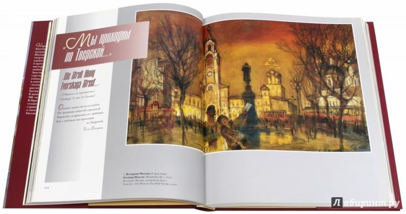 Иллюстрация 1 из 17 для Москва!... Святая Родина моя! Портрет города в пространстве и времени - Евгений Куманьков | Лабиринт - книги. Источник: Лабиринт