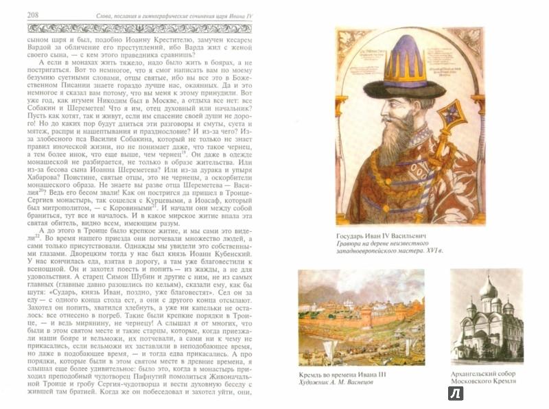 Иллюстрация 1 из 33 для Царь Иван IV Грозный. Самодержавный и самовластный. Свидетельства прижизненные. Да ведают потомки... | Лабиринт - книги. Источник: Лабиринт