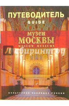 Музеи Москвы. Путеводитель