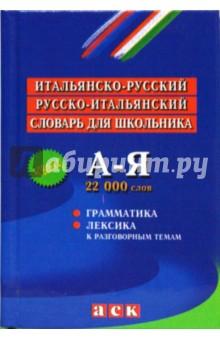 Итальянско-русский и русско-итальянский словарь: Грамматика: Лексика к разговорным темам
