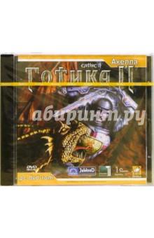 Готика II (DVDpc)