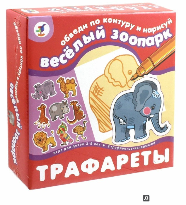 Иллюстрация 1 из 4 для Трафареты. Веселый зоопарк | Лабиринт - игрушки. Источник: Лабиринт