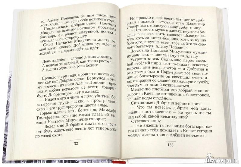 Иллюстрация 1 из 12 для Языческие боги, былинные герои, русские святые   Лабиринт - книги. Источник: Лабиринт