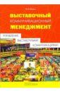 Шарков Феликс Изосимович Выставочный коммуникационный менеджмент (управление выставочными коммуникациями)