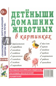 Детеныши домашних животных в картинках. Наглядное пособие для педагогов, воспитателей и родителей