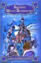 Зелл-Рэйвенхарт Оберон Высшая школа Волшебства: сдаем экзамены по магии