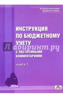 Нестеров В.И. Инструкция по бюджетному учету с постатейными комментариями к новой редакции. В 2-х книгах