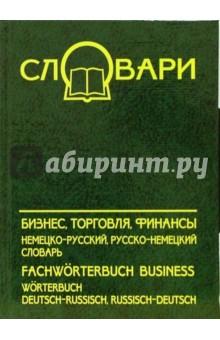 Бизнес, торговля, финансы: немецко-русский, русско-немецкий словарь