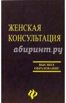 Полянская Р.Т. Женская консультация