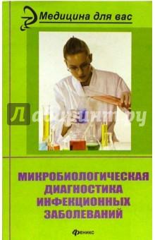 Красноженов Е.П. Микробиологическая диагностика инфекционных заболеваний