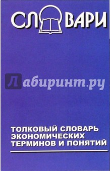 Толковый словарь экономических терминов и понятий