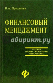 Проданова Наталья Финансовый менеджмент
