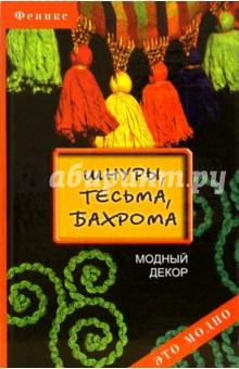 Середа Татьяна Петровна Шнуры, тесьма, бахрома: модный декор