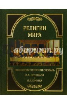 Брокгауз Фридрих-Арнольд, Ефрон Илья Религии мира. Энциклопедический словарь