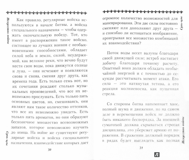 Иллюстрация 1 из 7 для Искусство войны. Основы китайской военной стратегии - Сунь-Цзы | Лабиринт - книги. Источник: Лабиринт