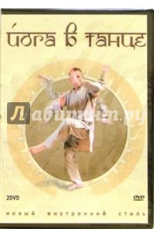 Йога в танце (2DVD)Восточные практики оздоровления<br>В этой программе Вы найдете ключи к восстановлению первозданной целостности человека со Вселенной в Танце, древнее которого, пожалуй, только Слово.<br>Йога в танце - это модернизированная форма древних традиций сакральных танцев в сочетании с осознанным дыханием и динамической медитацией.<br>В процессе обучения происходит освоение наружного дыхания (полное йогическое дыхание) и внутреннего дыхания через энергетические каналы рук, ног и тела, что позволяет накапливать и рационально использовать жизненную энергию человека.<br>Благодаря практическим занятиям по методике Йоги в танце происходит процесс гармонизации энергетических потоков, циркулирующих в теле и вокруг человека, что способствует восстановлению полноты и глубины восприятия как внутреннего, так и внешнего мира, а также общему оздоровлению организма. <br>Автор методики и ведущий программы Владимир Негадаев. <br>Обучающая программа.<br>Ограничений по возрасту нет.<br>Продолжительность 150 минут.<br>Звуковые дорожки: Русский 3.0.<br>Тип упаковки: DVD-box.<br>2 DVD-диска.<br>Региональный код: 0 (все зоны).<br>Количество слоев: DVD-5.<br>2004, Россия.<br>