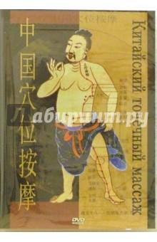 Китайский точечный массаж (DVD) Видеогурман