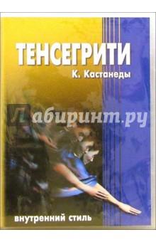 Тенсегрити Видеогурман