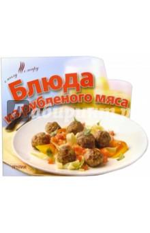 Блюда из рубленого мясаБлюда из мяса, птицы<br>Блюда из рубленого мяса готовятся быстро, получаются вкусными и сытными. Попробуйте крокеты и зразы, суфле и мусаку, тава-кебаб и говядину по-провансальски. Вам понравится!<br>3-е издание<br>