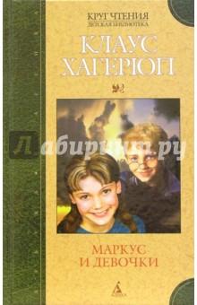 Хагерюп Клаус Маркус и девочки: Роман