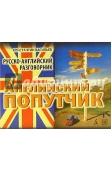 Английский попутчик: Русско-английский разговорник