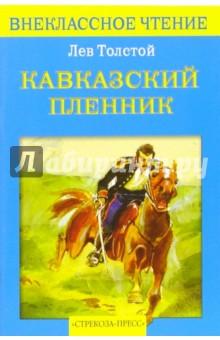 сочинения по произведению кавказский пленник толстого