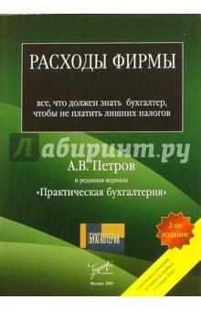 Петров Андрей Расходы фирмы: все, что должен знать бухгалтер, чтобы не платить лишних налогов
