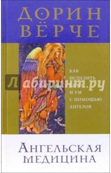 Верче Дорин Ангельская медицина: Как исцелить тело и ум с помощью ангелов