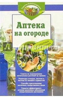 Аптека на огороде