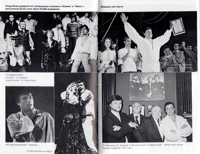 Иллюстрация 1 из 8 для Авось! - Николай Караченцов | Лабиринт - книги. Источник: Лабиринт
