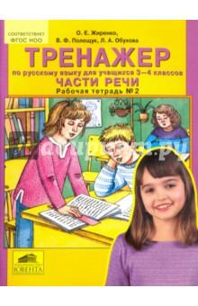 Тренажер по русскому языку для учащихся 3-4 классов: Части речи. Рабочая тетрадь № 2