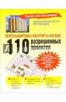Перепланировка квартир в Москве: 110 разрешенных проектов