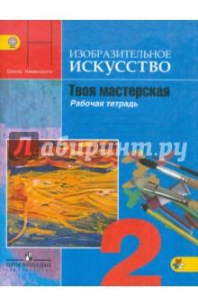 Изобразительное искусство. Твоя ...: www.labirint.ru/books/106674