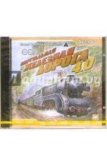 Виртуальная железная дорога 4.0