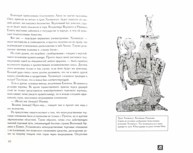 Иллюстрация 1 из 8 для Древний Египет. Женищины-фараоны - Светлана Мышуста   Лабиринт - книги. Источник: Лабиринт