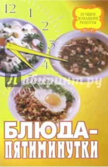 Блюда-пятиминутки