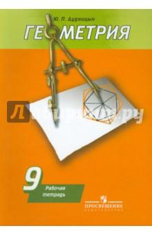 Геометрия. 9 класс. Рабочая тетрадьМатематика (5-9 классы)<br>Рабочая тетрадь является дополнением к учебнику Геометрия, 7-9 А. В. Погорелова и предназначена для организации самостоятельной работы учащихся, направленной на усвоение ими основных теоретических фактов и практических умений в процессе решения задач.<br>14-е издание.<br>
