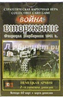 Настольная игра СКИ Война: Колода: Вторжение. Немецкая армия. 7-я танковая дивизия