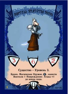 Иллюстрация 1 из 6 для Козябло: Великие позорные войны. Козлы против Жлобов   Лабиринт - игрушки. Источник: Лабиринт