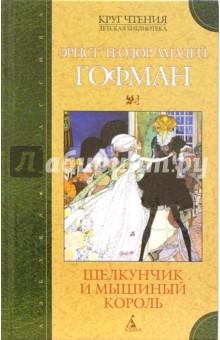 Гофман Эрнст Теодор Амадей Щелкунчик и мышиный король. Принцесса Брамбилла: Сказки