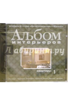 Альбом интерьеров. Квартиры. Выпуск 1 (CDpc)