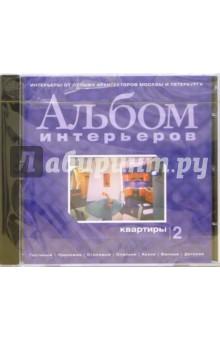 Альбом интерьеров. Квартиры. Выпуск 2 (CDpc)